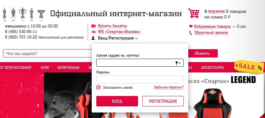 Форма регистрации и входа в Спартак