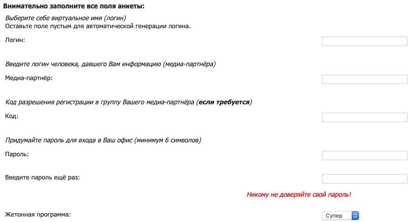 Форма регистрации Маджерик
