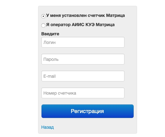 форма регистрации newuchet
