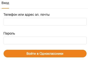 Форма авторизации в Одноклассники