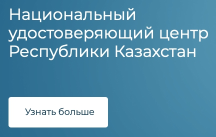 Вход в удостоверяющий центр Казахстана