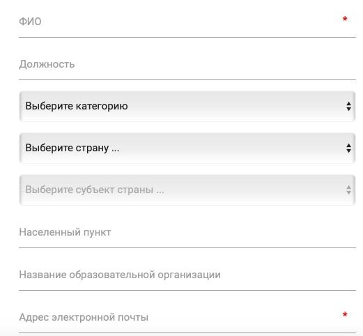 Форма регистрации на сайте Педагоги России