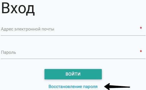 Восстановление пароля на сайте Педагоги России