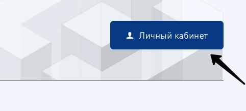 Кнопка личного кабинета РКН