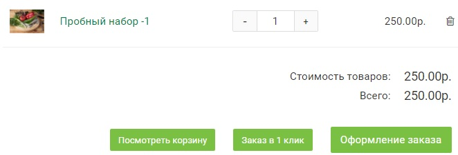 Йола-маркет корзина