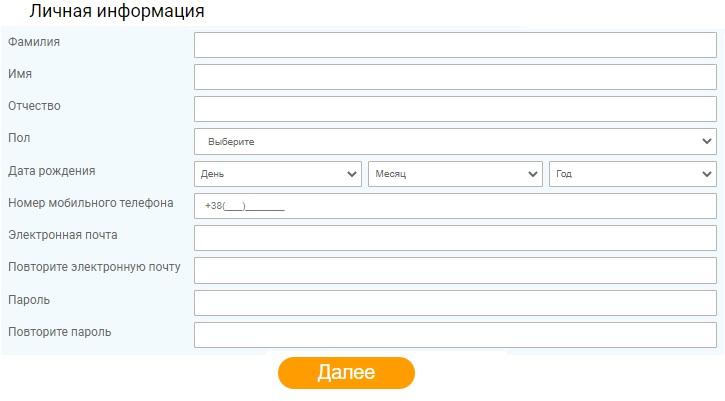 Алекс Кредит регистрация