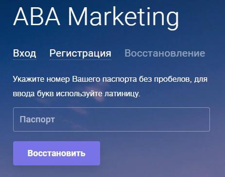 ABA Маркетинг Групп личный кабинет