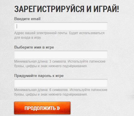 Мод XVM (WOT) регистрация