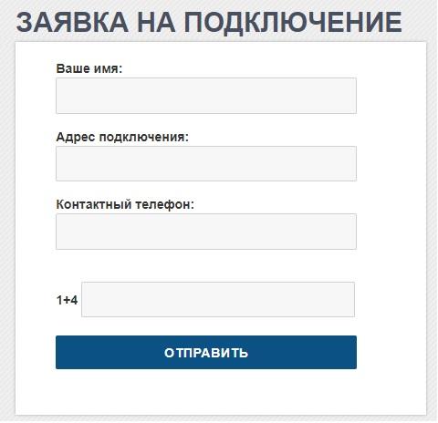 Южные сети заявка
