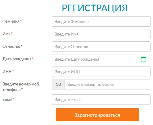 Готивочка регистрация