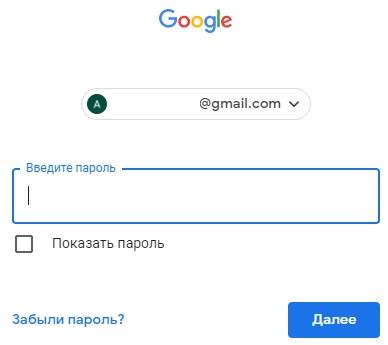 Google Бизнес вход