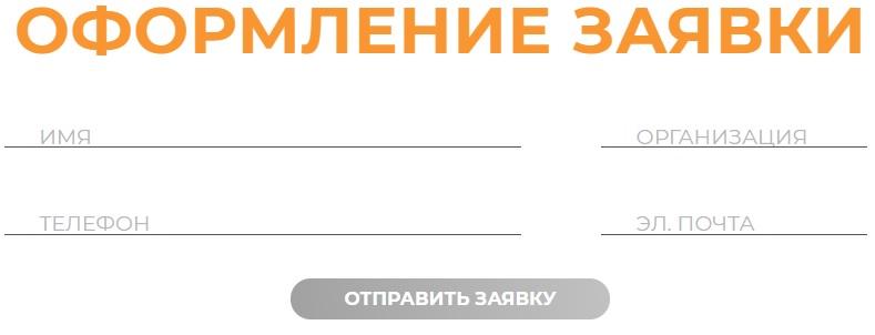 ДиаНэт заявка