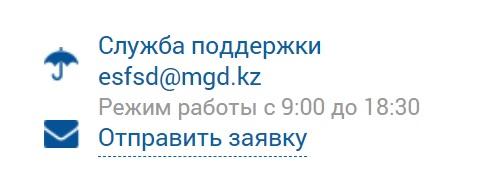 Esf.gov.kz контакты