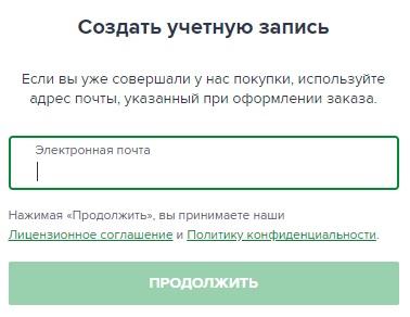 Avast регистрация