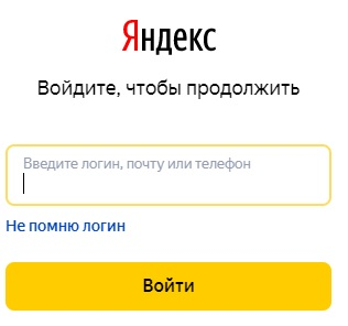 Яндекс.Справочник вход