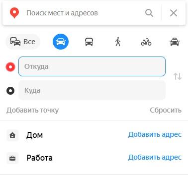 Яндекс.Карты функционал