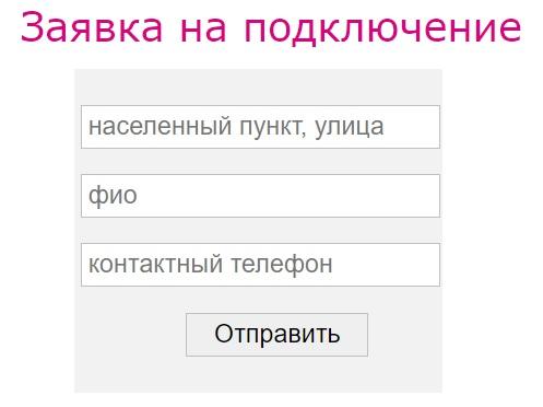 Enisey.net заявка