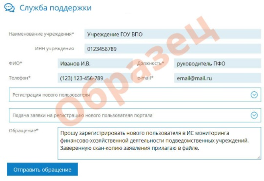 Cbias.ru заявление