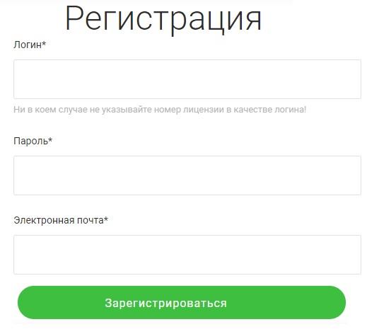 NAVITEL регистрация