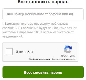 iHerb пароль