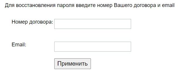 Контакт ТВ пароль