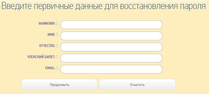 ИПБ России пароль