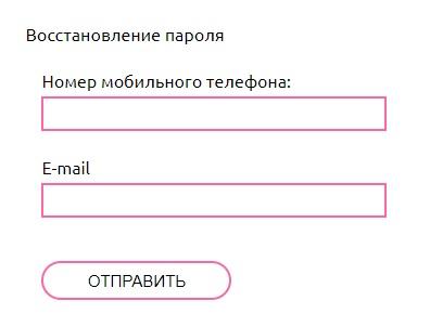 Импульс ТВ пароль