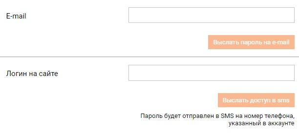 Winline пароль