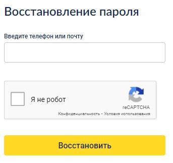 Монополия.онлайн пароль