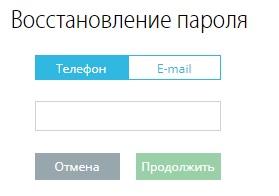 ЕРЦ Прогресс пароль