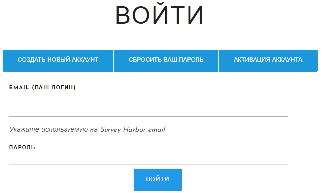 Survey Harbor вход