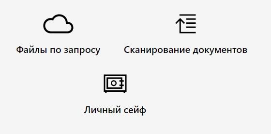 OneDrive услуги