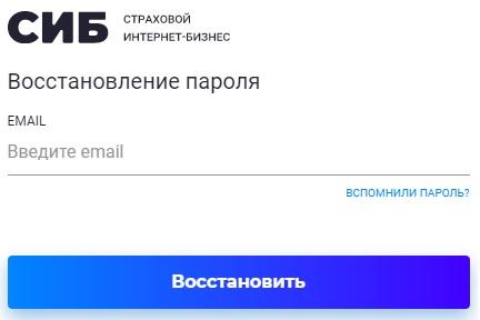 СИБ ОСАГО пароль