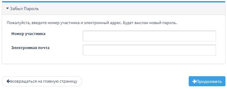 ERSAG пароль