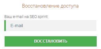 Сеоспринт пароль