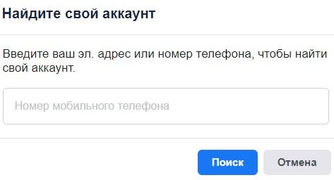 Фейсбук пароль