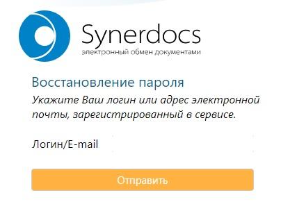 Синердокс пароль