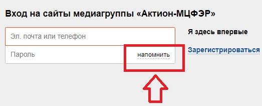 Система Главбух пароль