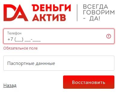 Деньги Актив пароль