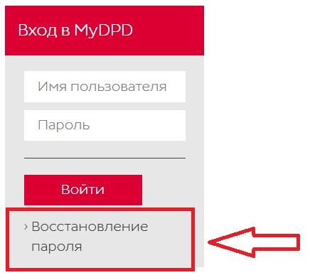 DPD пароль