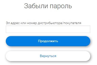 4life пароль