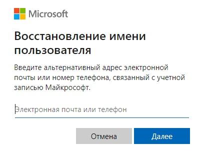 Майкрософт пароль