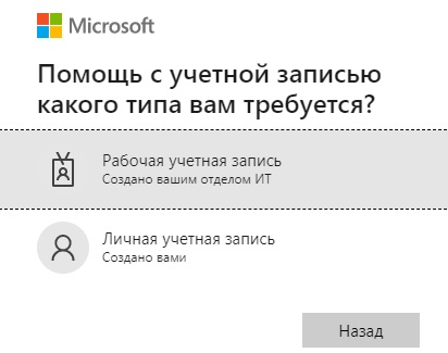 Microsoft Teams пароль