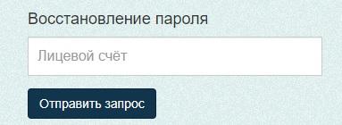 Челябоблкоммунэнерго пароль