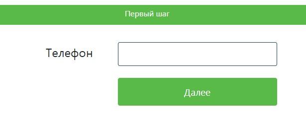 Forza Credit регистрация