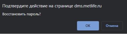 МетЛайф пароль