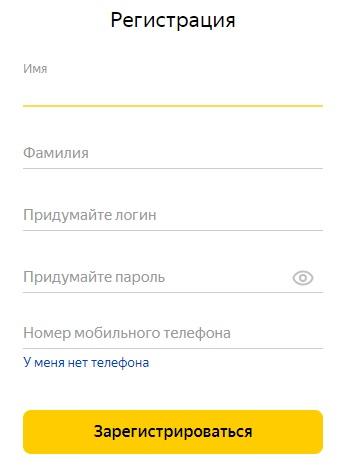 Яндекс.Карты регистрация