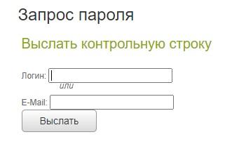 Показания63.рф пароль