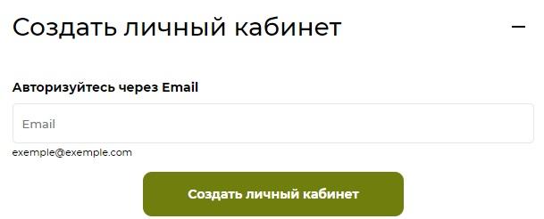 Ив Роше регистрация