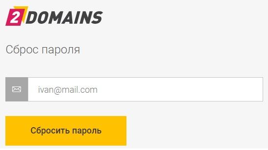 2domains.ru пароль
